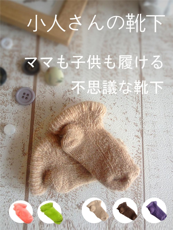 小人さんの靴下