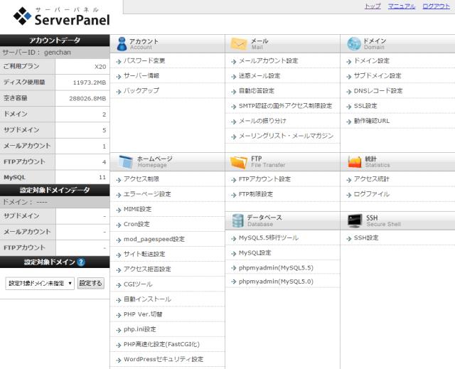 xserver_panel