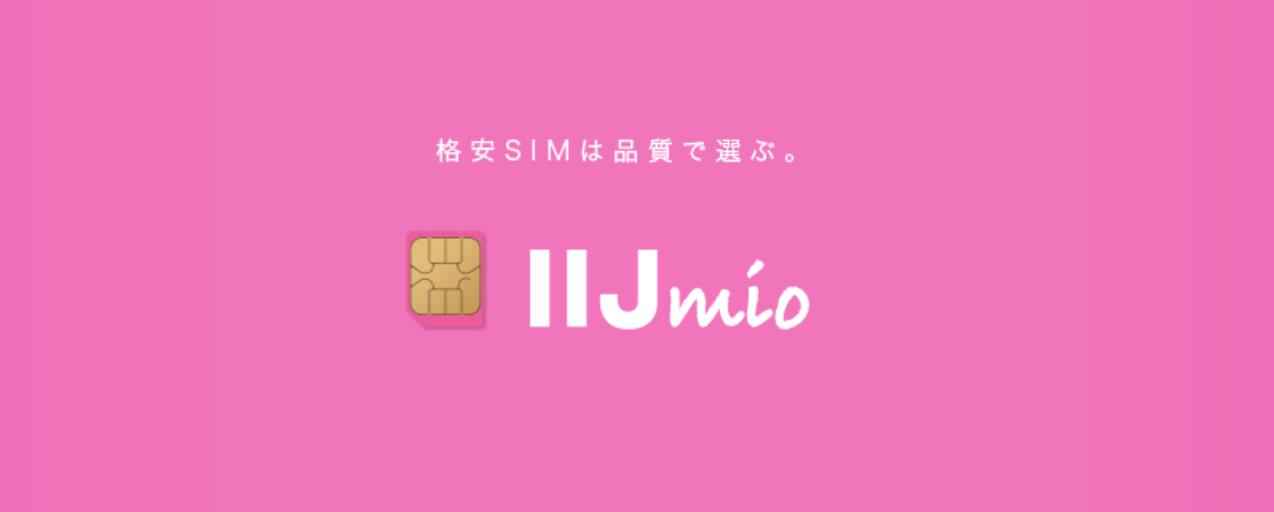 格安SIM「IIJmio」のプラン、夫婦、家族、カップルなどのプラン紹介。また、通信速度や価格などを紹介。