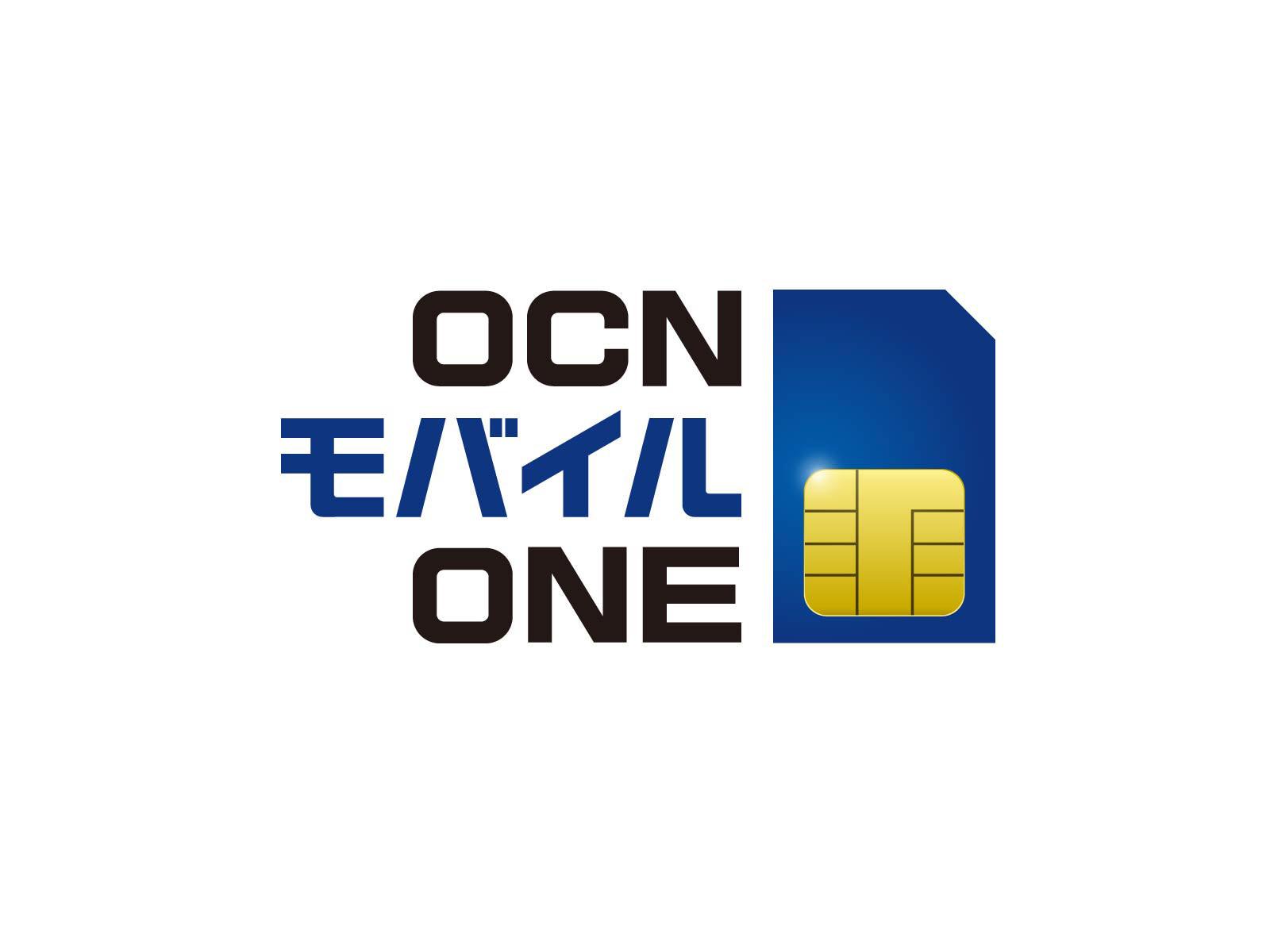 格安SIM「OCNモバイルONE」の価格プラン、通信速度などを紹介