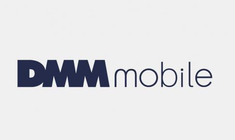 DMMモバイルの価格プランや通信速度、サービスや口コミについて
