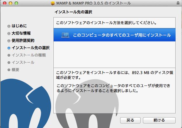 スクリーンショット 2014-06-04 18.03.51